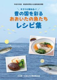 キラリと跳ねる!!豊の国を彩るおおいたの魚たちレシピ集