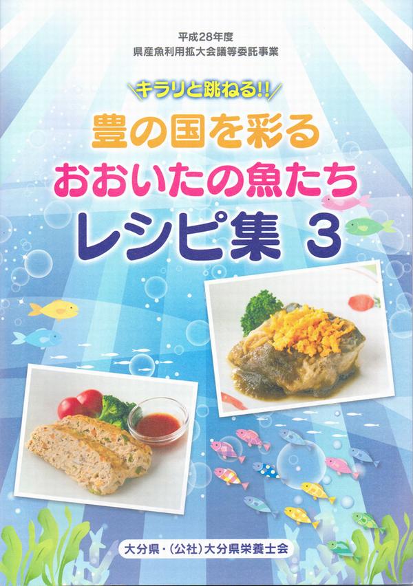 キラリと跳ねる!!豊の国を彩るおおいたの魚たちレシピ集その3