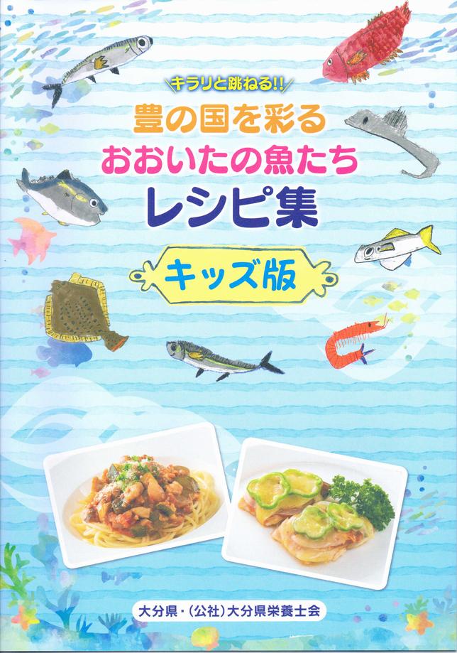 """""""キラリと跳ねる!!""""豊の国を彩るおおいたの魚たちレシピ集(キッズ版)"""